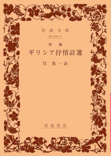 ギリシア抒情詩選 (岩波文庫)