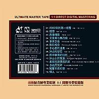 刀郎 发烧人声试音碟1:1母盘直刻经典怀旧歌曲无损音质CD碟片