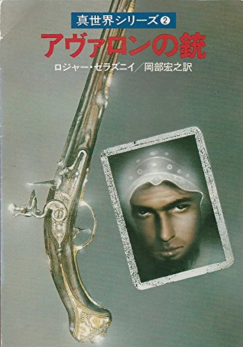 アヴァロンの銃 (ハヤカワ文庫 SF 418 真世界シリーズ 2)の詳細を見る