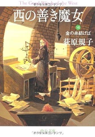 西の善き魔女〈7〉金の糸紡げば (中公文庫)