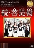 続・菩提樹[DVD]