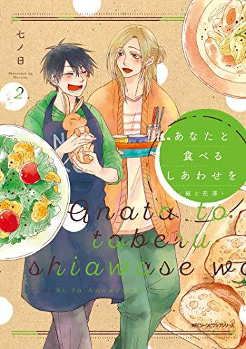 あなたと食べるしあわせを‐槙と花澤‐2 (ジーンピクシブシリーズ)