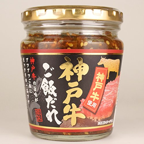 神戸牛ご飯だれ 200g 神戸牛使用 固体識別番号付 ごはんが進む 酒の肴