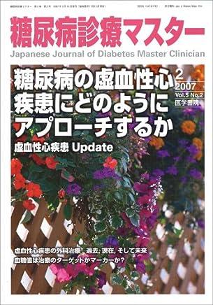 糖尿病診療マスター 2007年 03月号 [雑誌]