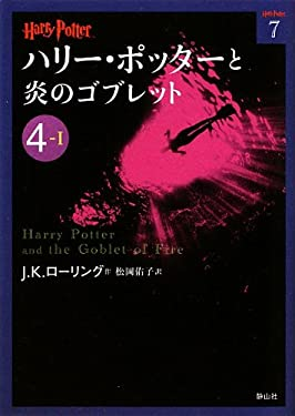 Harry Potter and the Goblet of Fire 4-1 (Compact Paperback Edition) [In Japanese]