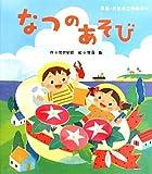 なつのあそび (季節・行事の工作絵本 1)