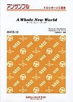 ホール・ニュー・ワールド【A Whole New World】【トロンボーン三重奏 MATB-10】