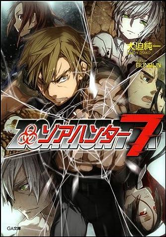 ゾアハンター 7 (GA文庫)