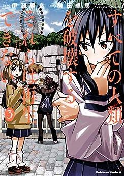 [横田 卓馬, 伊瀬 勝良]のすべての人類を破壊する。それらは再生できない。 (3) (角川コミックス・エース)