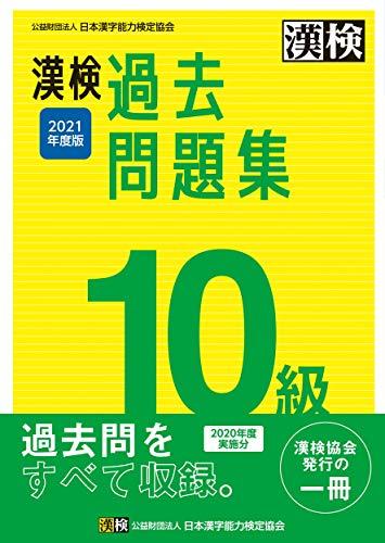 【2021年最新版】漢検問題集の人気おすすめランキング36選