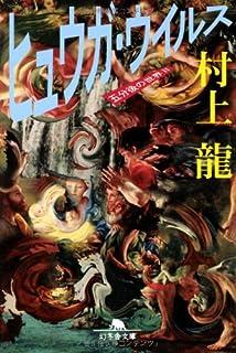 ヒュウガ・ウイルス—五分後の世界 2 (幻冬舎文庫)