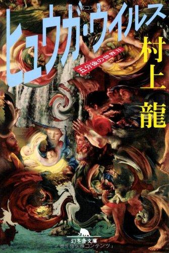 ヒュウガ・ウイルス―五分後の世界 2 (幻冬舎文庫)