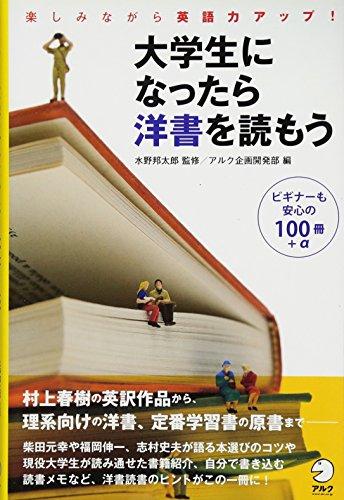 大学生になったら洋書を読もう―楽しみながら英語力アップ!