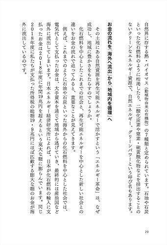 『「再エネ大国 日本」への挑戦 (SDGs時代の環境問題最前線)』の8枚目の画像