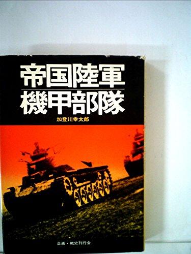 帝国陸軍機甲部隊 (1974年)