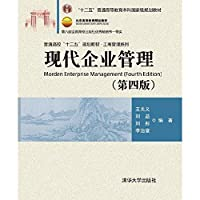 Modern Enterprise Management (Fourth Edition)(Chinese Edition)