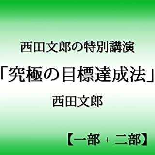 『西田文郎の特別講演「究極の目標達成法」【一部+二部】』のカバーアート
