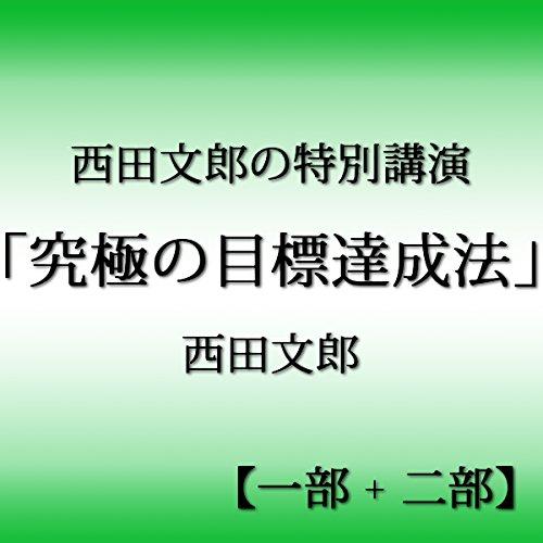 西田文郎の特別講演「究極の目標達成法」【一部+二部】 | 西田 文郎
