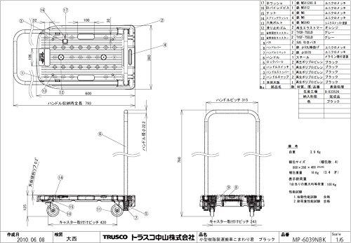 『TRUSCO(トラスコ) 小型樹脂台車 こまわり君 ブラック 600x390 省音タイプ MP6039NBK 折りたたみ 軽量 静か 静音』の2枚目の画像