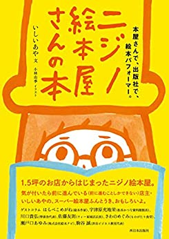 [いしいあや, 小林由季]のニジノ絵本屋さんの本