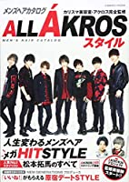 メンズヘアカタログALL AKROSスタイル (コスミックムック)