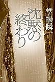 沈黙の終わり(下) (角川春樹事務所)