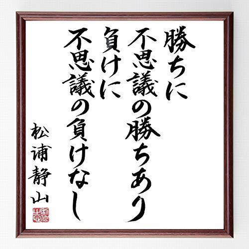 書道色紙/松浦静山の名言『勝ちに不思議の勝ちあり、負けに不思議の負けなし』額付き(千言堂)B0431