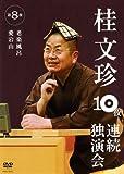 桂文珍 10夜連続独演会 第8夜[DVD]