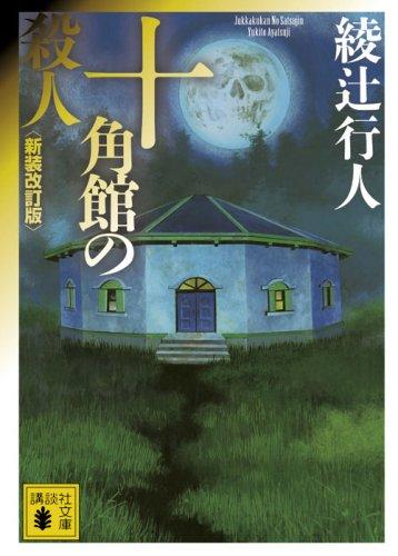 十角館の殺人 <新装改訂版> (講談社文庫)