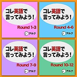 コレ英語で言ってみよう! (4本セット)                   著者:                                                                                                                                 岩村 圭南                           再生時間: 4 時間     レビューはまだありません。     総合評価 0.0