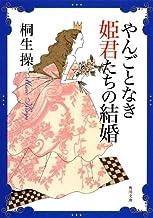 表紙: やんごとなき姫君たちの結婚 「やんごとなき姫君」シリーズ (角川文庫) | 桐生 操