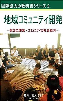 [野田直人]の地域コミュニティ開発 参加型開発・コミュニティの社会経済 国際協力の教科書