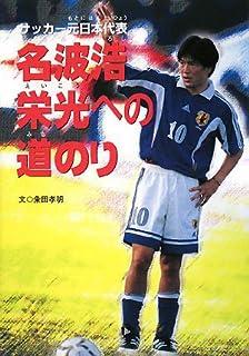 名波浩 栄光への道のり (スポーツノンフィクション)