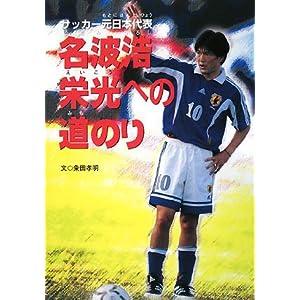 """名波浩 栄光への道のり (スポーツノンフィクション)"""""""