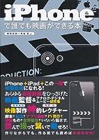 iPhoneで誰でも映画ができる本