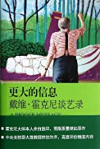 A Bigger Message Conversations With David Hockney/Chinese Edition