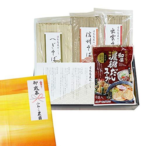 ふみこ農園 御歳暮 ギフト 日本蕎麦めぐりセット (濃縮スープだし6食付) 蕎麦 信州そば へぎそば 出雲そば (御歳暮)