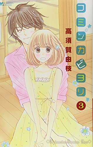 コミンカビヨリ(3) (KC KISS)