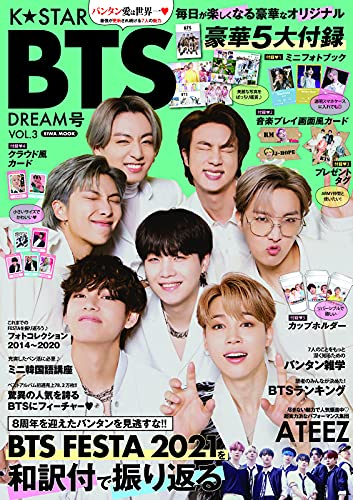 K☆STAR BTS DREAM号 Vol.3 (英和ムック)