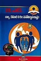 B.Ed. Psychology of Childhood and Adolescence [ TELUGU MEDIUM ]