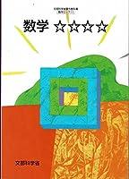 数学 ☆☆☆☆ 【数学C-711】特別支援学校 中学部知的障害者用 1~3学年用