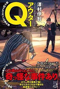 アウターQ 弱小Webマガジンの事件簿