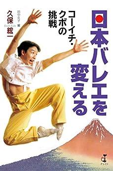 [久保綋一, 田中久子]の日本バレエを変える ─コーイチ・クボの挑戦―