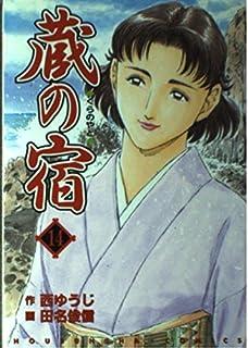 蔵の宿 14 (芳文社コミックス)