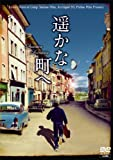 未公開DVD『遥かな町へ』