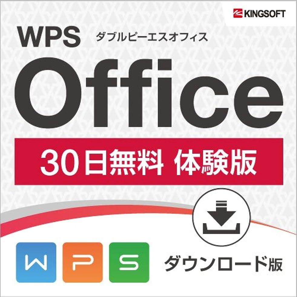 故国経由で型WPS Office 30日無料体験版 (旧 KINGSOFT Office) |ダウンロード版