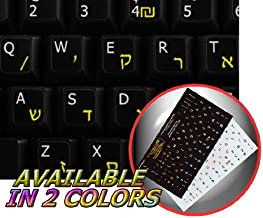 Hebrew-English Non-Transparent Keyboard Sticker ON Black Background
