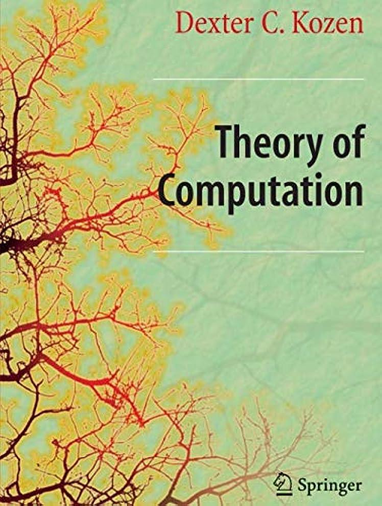 それる不実インポートTheory of Computation (Texts in Computer Science)