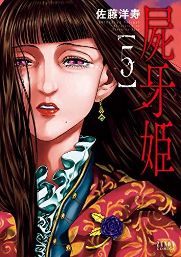 屍牙姫 5巻 (ゼノンコミックス) - 佐藤洋寿