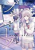 ブルーハーツ 2【フルカラー・電子書籍版限定特典付】 (comico)